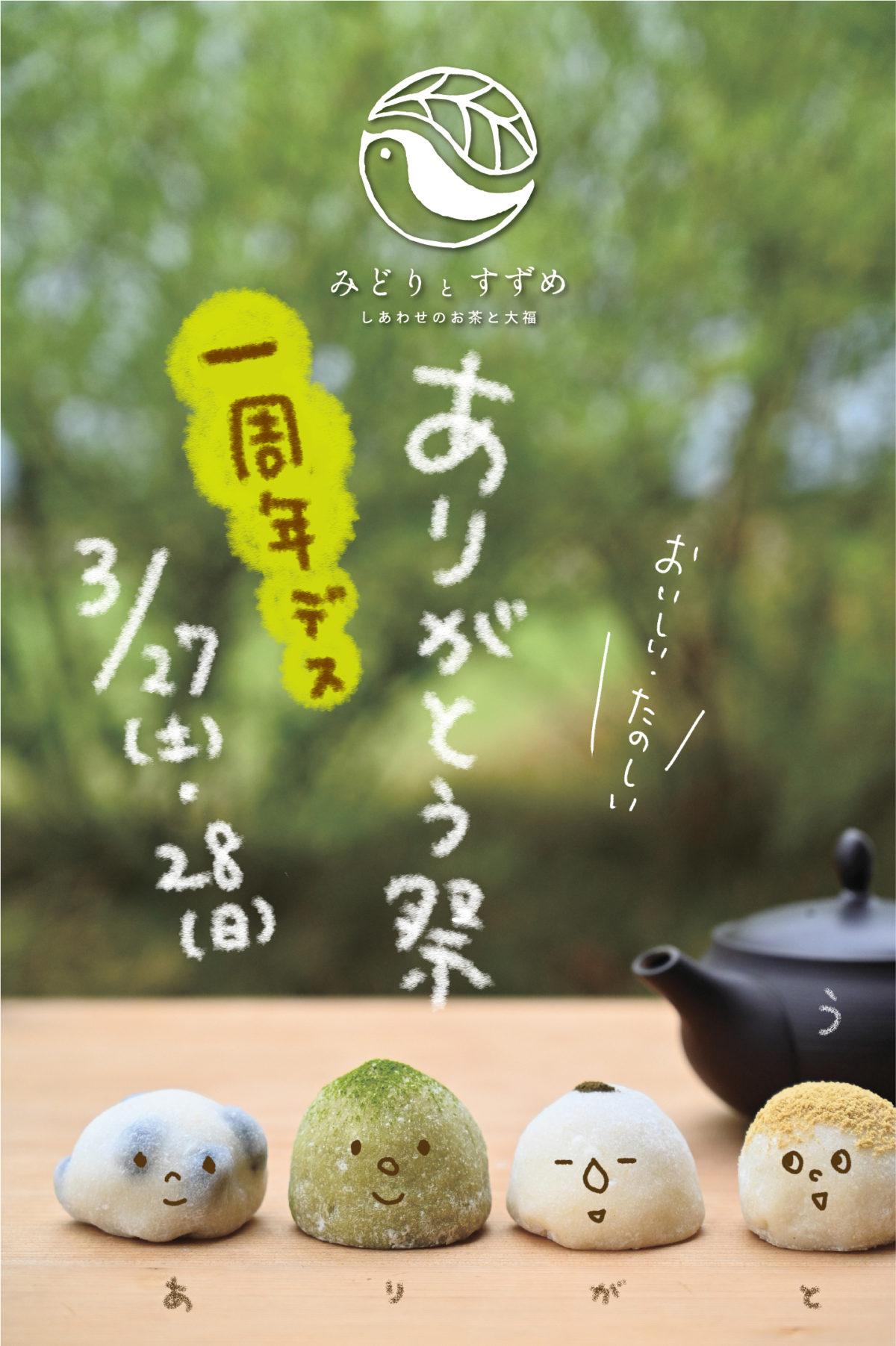 おかげさまで1周年【ありがとう祭】開催いたします。3/27(土)・28(日)